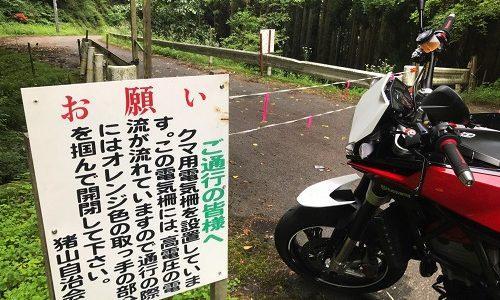 NUDA900R 温井ダム周遊