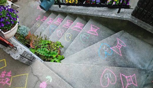 楽しい階段