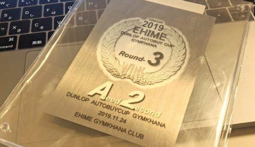 2019愛媛D杯最終戦