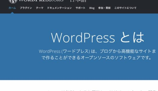 WordPressのトラブル?