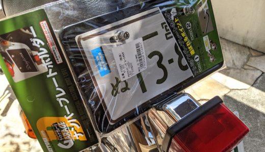 GB250 ナンバープレートホルダ