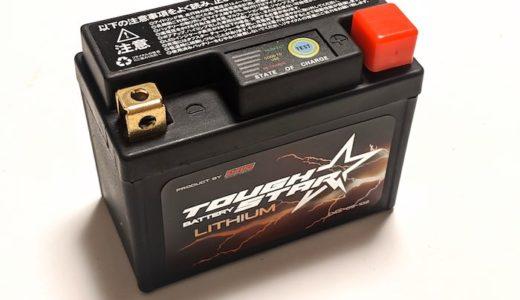 SEROW バッテリー交換