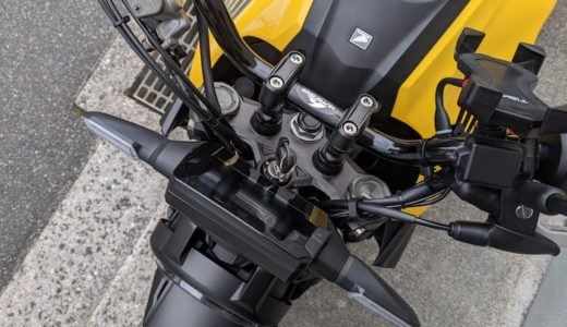 CB250R ハンドル交換